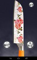 Screenshot of 장미칼