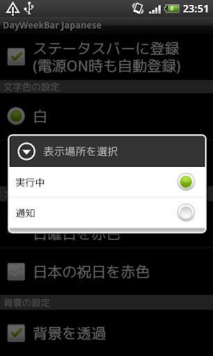 免費下載工具APP|DayWeekBar 日本語版 app開箱文|APP開箱王