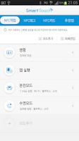 Screenshot of Smart Touch(스마트터치)