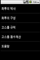 Screenshot of 고스톱 먹자2