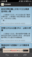 Screenshot of China press Newspaper (非官方)