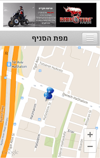 ריינו טייר - screenshot