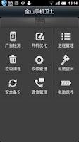 Screenshot of 金山手机卫士