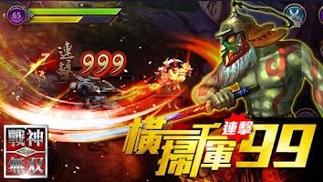 Screenshot of 戰神無雙-無法超越的動作手遊