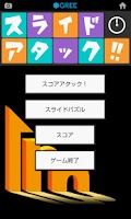 Screenshot of スライドアタック!!