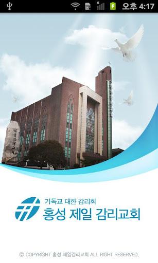 홍성제일감리교회