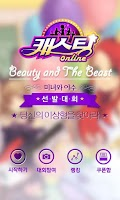 Screenshot of [캐스팅온라인] Beauty & The Beast