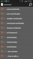 Screenshot of Thai Pray (สวดมนต์)