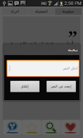 Screenshot of هل تعلم إسلاميات؟