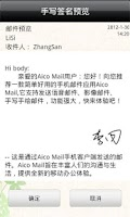 Screenshot of Aico Mail-電子郵箱