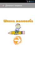 Screenshot of Ukrainian flashcards - Fruits