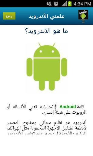 玩免費書籍APP 下載علمني الاندرويد (Android) app不用錢 硬是要APP