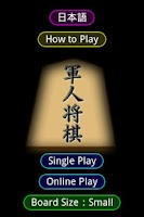 Screenshot of 軍人将棋 Online