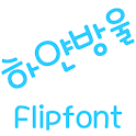 MDWhitedrop ™ Korean Flipfont icon