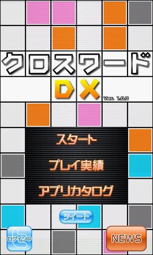 クロスワードDX