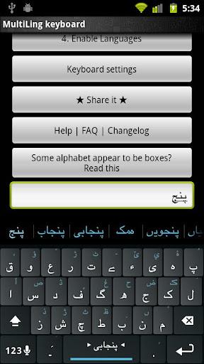 Punjabi پنجابی Keyboard Plugin