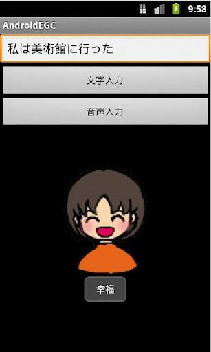 感情アプリ