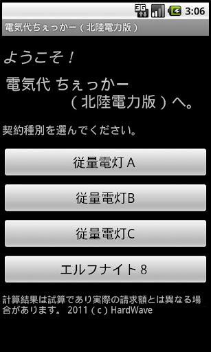 電気代ちぇっかー(北陸電力版)