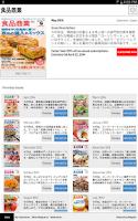 Screenshot of 食品商業