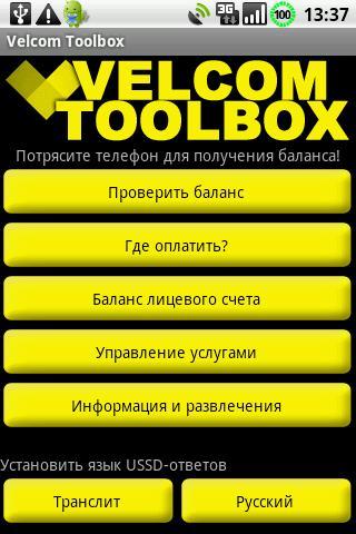 Velcom Toolbox