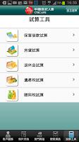 Screenshot of 中國信託人壽 CTBCLIFE