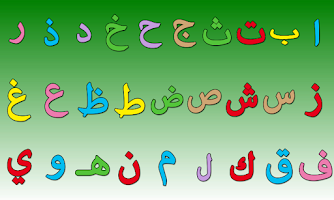 Screenshot of Arabic ABC for kids Full
