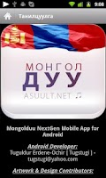 Screenshot of Mongol Duu МонголДуу MongolDuu