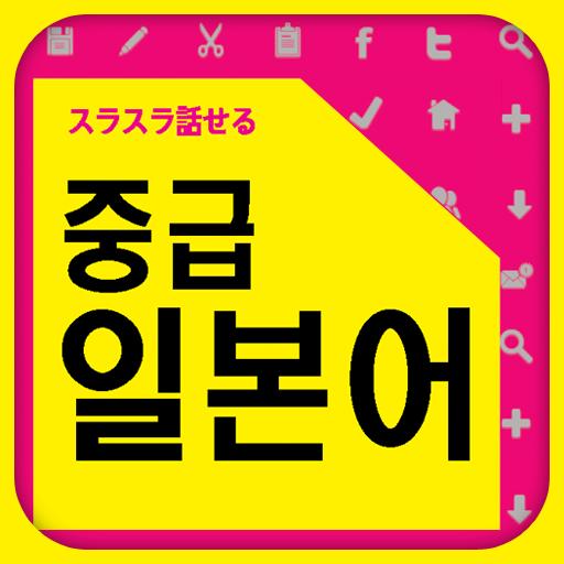 EBS FM 중급일본어 (2012.4월호) 教育 App LOGO-APP開箱王