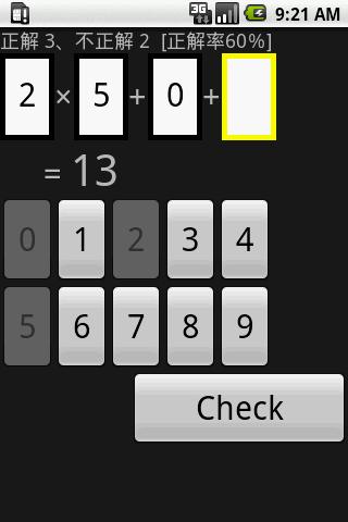 計算ゲーム