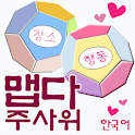 Spicy Dices (Korean version) icon