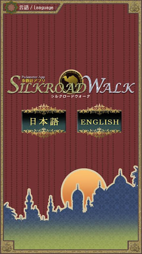 Silk Road Walk