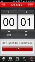 Screenshot of 올레뮤직 - 무제한 음악 다운로드