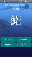Screenshot of 魚へん漢字クイズ!