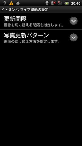 【免費個人化App】イ・ミンホライブ壁紙-APP點子