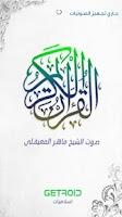 Screenshot of القرآن الكريم - ماهر المعيقلي