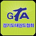 경기도태권도협회