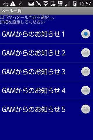メール送信(GAM連動アプリ)