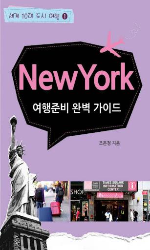 [세계10대도시여행]뉴욕여행