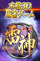 Screenshot of 麻雀 雷神 -Rising-|無料で楽しめる本格3D麻雀