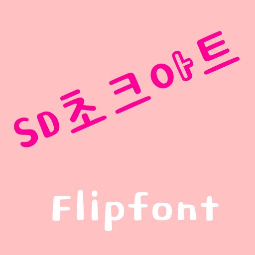 SDChalkart Korean FlipFont LOGO-APP點子