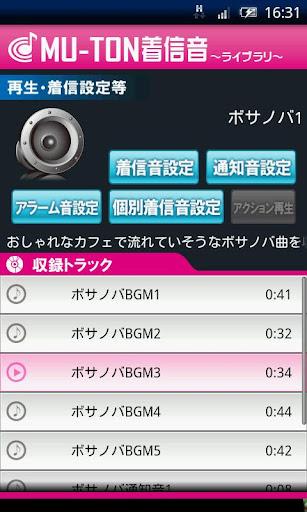 玩免費音樂APP|下載ボサノバライブラリ1(MU-TON) app不用錢|硬是要APP