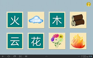 Screenshot of Simply Chinese Characters