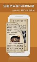 Screenshot of 阅读星 - 小说电子书阅读