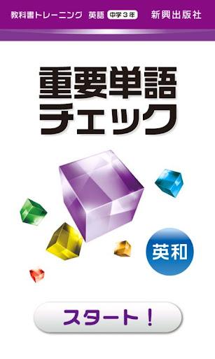 教科書トレーニング 英語3年 重要単語チェック