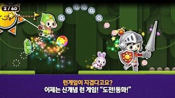 Screenshot of [런게임]도전!동화!극악의난이도 for Kakao