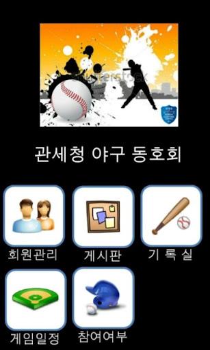 관세청 야구 동호회