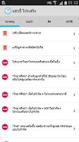 Screenshot of โปรเน็ต แฮปปี้ ดีแทค
