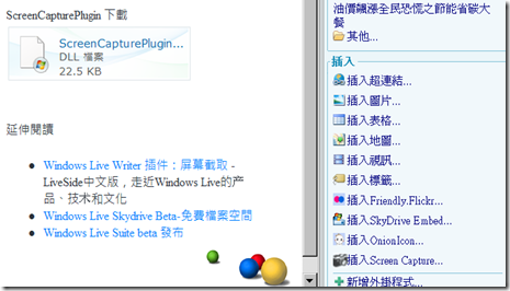 Windows Live Writer Screen Capture Plugin