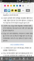 Screenshot of 갓피플 성경통독