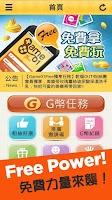Screenshot of Game01 Free - 免費貼圖、遊戲點卡